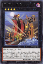海造賊−静寂のメルケ号【レア】WPP1-JP036