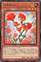 バラガール【レア】WPP1-JP055