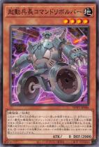 起動兵長コマンドリボルバー【ノーマル】WPP1-JP006