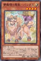 夢魔鏡の聖獣−パンタス【ノーマル】WPP1-JP018