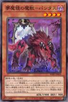 夢魔鏡の魔獣−パンタス【ノーマル】WPP1-JP019