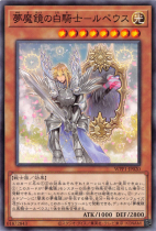 夢魔鏡の白騎士−ルペウス【ノーマル】WPP1-JP020