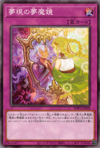 夢現の夢魔鏡【ノーマル】WPP1-JP028