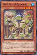 海造賊−青髭の海技士【ノーマル】WPP1-JP032