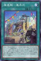 海造賊−進水式【ノーマル】WPP1-JP039