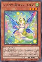 いたずら風のフィードラン【ノーマル】WPP1-JP056