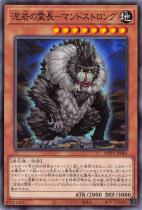 泥岩の霊長-マンドストロング【ノーマル】WPP1-JP061