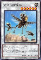 砂漠の飛蝗賊【ノーマル】WPP1-JP063