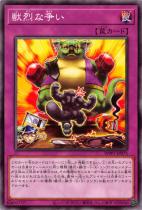 獣烈な争い【ノーマル】WPP1-JP073