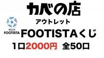 【WCCF/FOOTISTA】アウトレット限定くじ!FOOTISTA変換済 2000円くじ 全50口 お一人様10口まで!