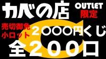 【MTG】カベの店アウトレット限定売切御免小ロット二000円くじ「C」 全200口