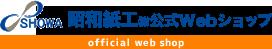 昭和紙工公式Webショップ