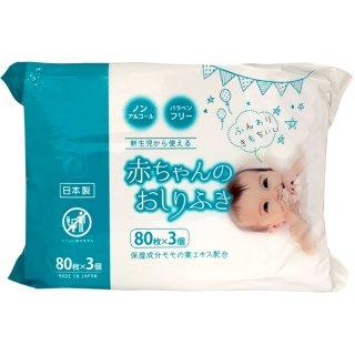 新生児から使える水成分赤ちゃんのおしりふき(小)80枚3個パック×20入
