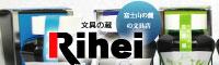 文具の蔵 Rihei ONLINE SHOP