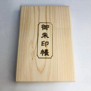 富士ひのき 御朱印帳