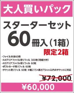【大人買いセット!】 コレファイルイットスターターセット ×60冊 [C92販売]
