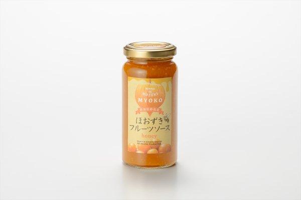 ほおずきソース(honey)