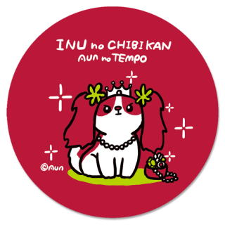 INU no CHIBIKAN レディッシュ<img class='new_mark_img2' src='https://img.shop-pro.jp/img/new/icons1.gif' style='border:none;display:inline;margin:0px;padding:0px;width:auto;' />