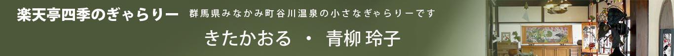 谷川温泉【楽天亭四季のぎゃらりー】オンラインストア | 日本画・墨彩画・河童人形  | デザイン10