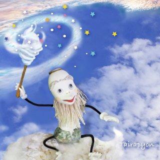 河童国「虹の谷」たいらっぴょんの仙人棒