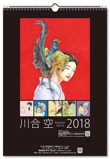 川合 空 2018年イラストカレンダー