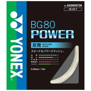 ガット+張替工賃パック【BG80POWER】