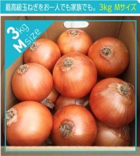 追熟甘玉ねぎ M 3kg | 送料無料 | 淡路玉葱