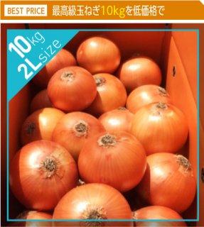 追熟甘玉ねぎ 2L 10kg | 送料無料 | 淡路玉葱