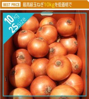 追熟甘玉ねぎ 2S 10kg | 送料無料 | 淡路玉ねぎ