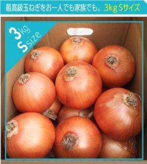 追熟甘玉ねぎ S 3kg | 送料無料 | 淡路玉葱