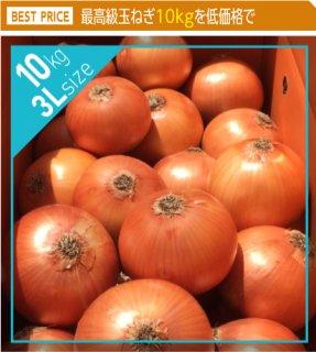 追熟甘玉ねぎ 3L 10kg | 送料無料 | 淡路島玉葱