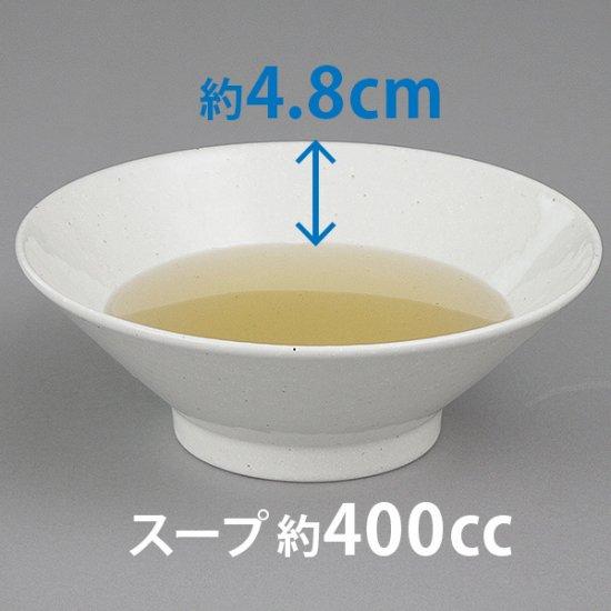 白粉引 7.5高台丼 中華食器 ラーメン丼 業務用