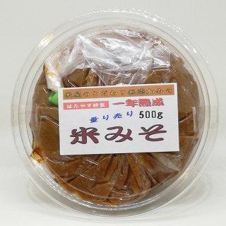 活きてる熟成米みそ<br>500g