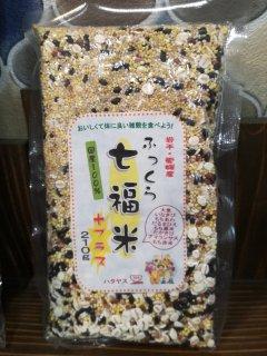 天然サプリ・雑穀米(七福米プラス) 210g (炊き方レシピプレゼント)