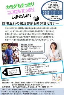 臓活診断&発酵食セミナー<br>12/1(日) 午前の部<br>10時〜13時