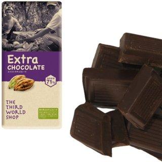 エクストラチョコレート<br>(フェアトレードチョコ)