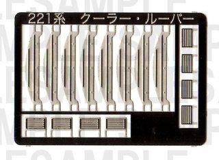 RCA-P001 221系クーラーリブ【1】(切欠き:長方形、KATO221系用)