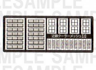 RCA-P003 近鉄クーラーメッシュ【2】(GM22000系後期車:3ヶ並びメッシュ)