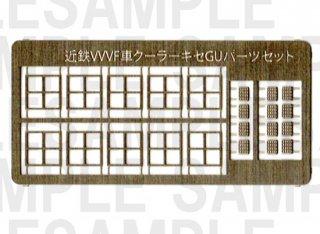 RCA-P004 近鉄クーラーパーツセット【1】(GM5800系田字パーツ・車外スピーカー)