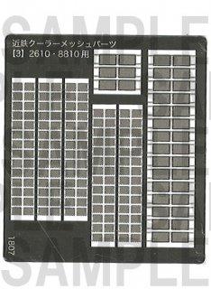 RCA-P005 近鉄クーラーメッシュ【3】(GM2610・8810系用)