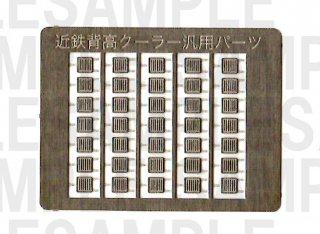 RCA-P007 近鉄クーラーパーツセット【2】(GM2410系他背高クーラー用)