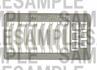 RCA-P008 221系クーラーリブ【2】(切欠き:台形、KATO221系用)