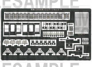RCA-P013R 南海22000系用グレードアップパーツセット(鉄コレ用・改良品)