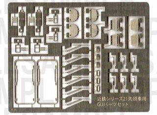 RCA-P027 近鉄先頭車前面パーツセット【1】(GM5820・9820系他用)