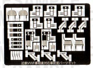 RCA-P028 近鉄先頭車前面パーツセット【2】(GM5800系他相直対応車用)