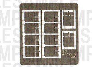 RCA-P032 <汎用>床下泥ヨケ