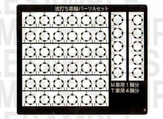 RCA-P055 <汎用>波打ち車輪パーツセット【A】(GM完成品車輪用)