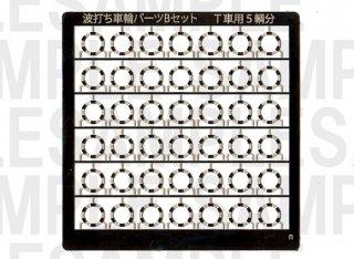 RCA-P056 <汎用>波打ち車輪パーツセット【B】(GM完成品車輪用)