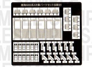 RCA-P060 南海6000系3次車用改造パーツセット(鉄コレ用)