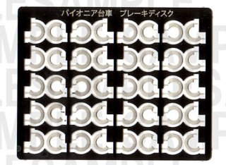 RCA-P062 パイオニア台車ブレーキディスク【A】(鉄コレPIII-701用)